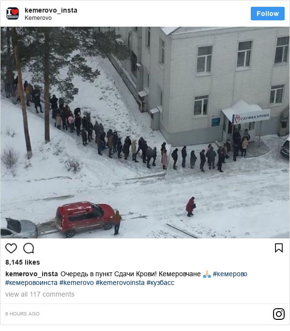 Instagram post by kemerovo_insta: Очередь в пункт Сдачи Крови! Кемеровчане 🙏🏻 #кемерово #кемеровоинста #kemerovo #kemerovoinsta #кузбасс