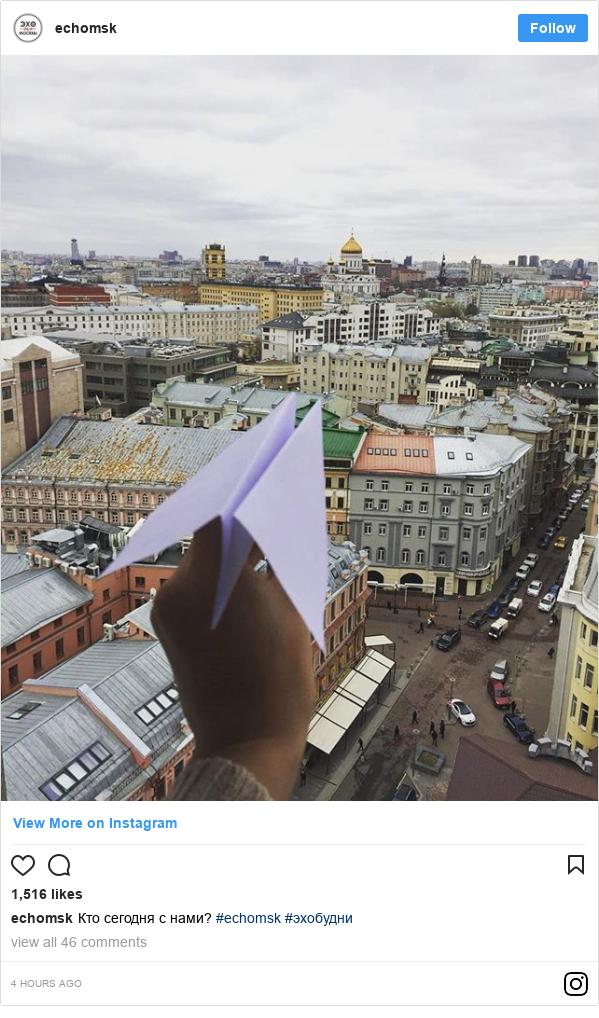Instagram пост, автор: echomsk: Кто сегодня с нами? #echomsk #эхобудни