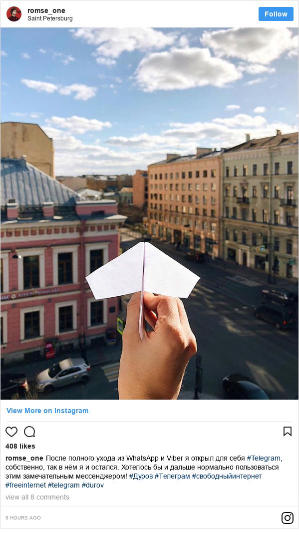 Instagram пост, автор: romse_one: После полного ухода из WhatsApp и Viber я открыл для себя #Telegram, собственно, так в нём я и остался. Хотелось бы и дальше нормально пользоваться этим замечательным мессенджером!  #Дуров #Телеграм #свободныйинтернет #freeinternet #telegram #durov