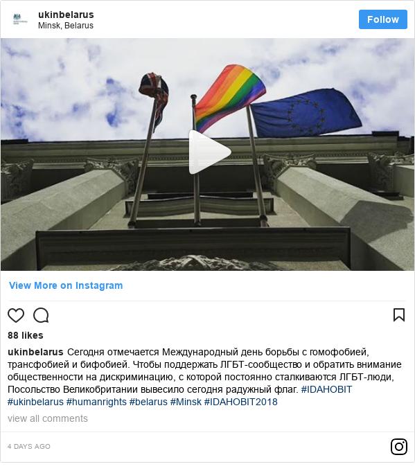 Instagram post by ukinbelarus: Сегодня отмечается Международный день борьбы с гомофобией, трансфобией и бифобией.  Чтобы поддержать ЛГБТ-сообщество и обратить внимание общественности на дискриминацию, с которой постоянно сталкиваются ЛГБТ-люди, Посольство Великобритании вывесило сегодня радужный флаг. #IDAHOBIT #ukinbelarus #humanrights #belarus #Minsk #IDAHOBIT2018