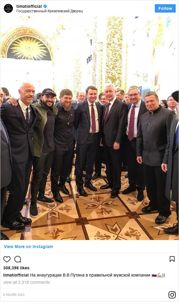 Instagram пост, автор: timatiofficial: На инаугурации В.В.Путина в правильной мужской компании 🇷🇺💪🏼))
