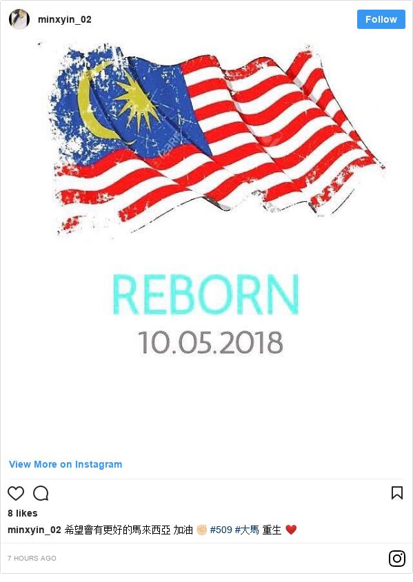Instagram 用户名 minxyin_02: 希望會有更好的馬來西亞 加油 ✊🏻 #509 #大馬 重生 ❤️