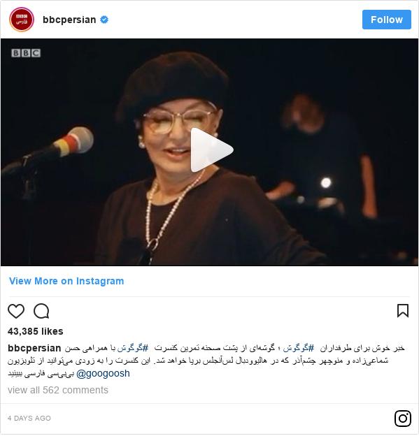 پست اینستاگرام از bbcpersian: خبر خوش برای طرفداران #گوگوش ؛ گوشهای از پشت صحنه تمرین کنسرت #گوگوش با همراهی حسن شماعیزاده و منوچهر چشمآذر که در هالیوودبال لسآنجلس برپا خواهد شد. این کنسرت را به زودی میتوانید از تلویزیون بیبیسی فارسی ببینید @googoosh