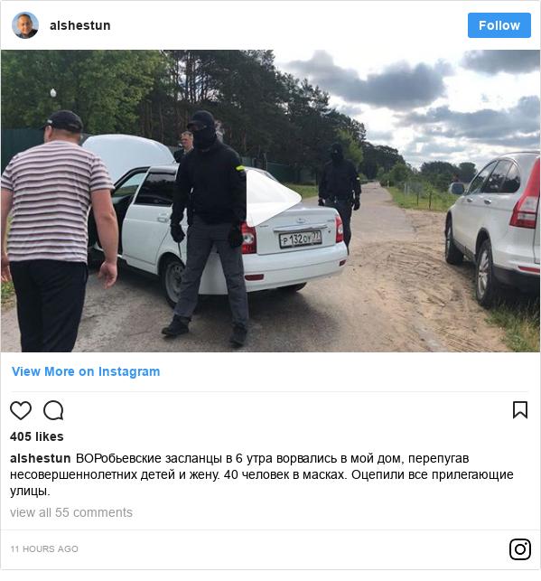 Instagram пост, автор: alshestun: ВОРобьевские засланцы в 6 утра ворвались в мой дом, перепугав несовершеннолетних детей и жену. 40 человек в масках. Оцепили все прилегающие улицы.