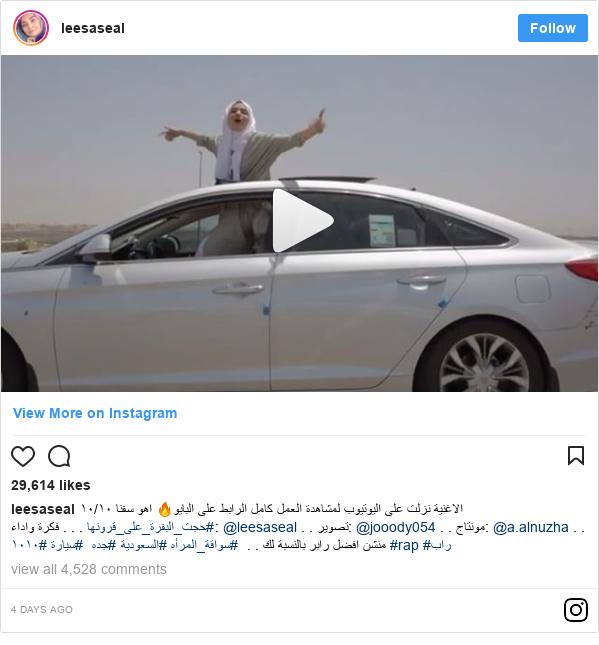 Instagram post by leesaseal: الاغنية نزلت على اليوتيوب لمشاهدة العمل كامل الرابط على البايو🔥  اهو سقنا  ١٠/١٠  #حجت_البقرة_على_قرونها . . . فكرة واداء  @leesaseal . . تصوير  @jooody054 . . مونتاج  @a.alnuzha . . منشن افضل رابر بالنسبة لك . .  #سواقة_المرأه #السعودية #جده #سيارة #١٠١٠ #rap #راب