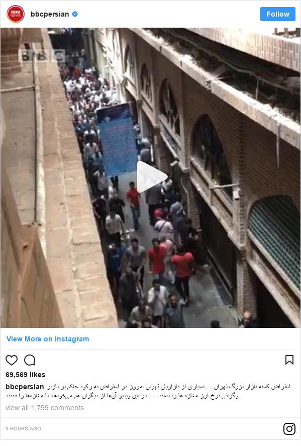 Instagram post by bbcpersian: اعتراض کسبه بازار بزرگ تهران . .  بسیاری از بازاریان تهران امروز در اعتراض به رکود حاکم بر بازار وگرانی نرخ ارز مغازه ها را بستند. . . در این ویدیو آنها از دیگران هم میخواهند تا مغازهها را ببندند