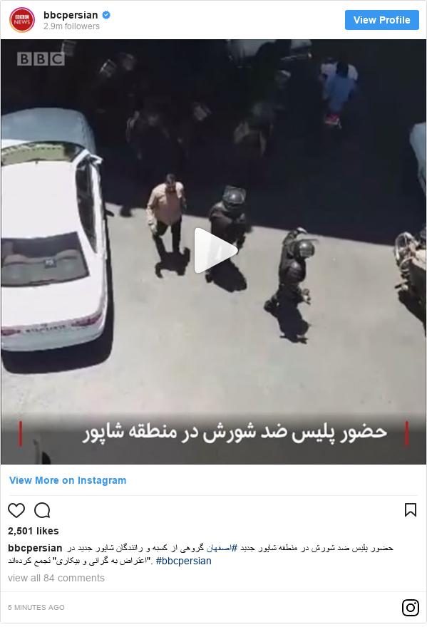 """پست اینستاگرام از bbcpersian: حضور پلیس ضد شورش در منطقه شاپور جدید #اصفهان گروهی از کسبه و رانندگان شاپور جدید در """"اعتراض به گرانی و بیکاری"""" تجمع کردهاند. #bbcpersian"""