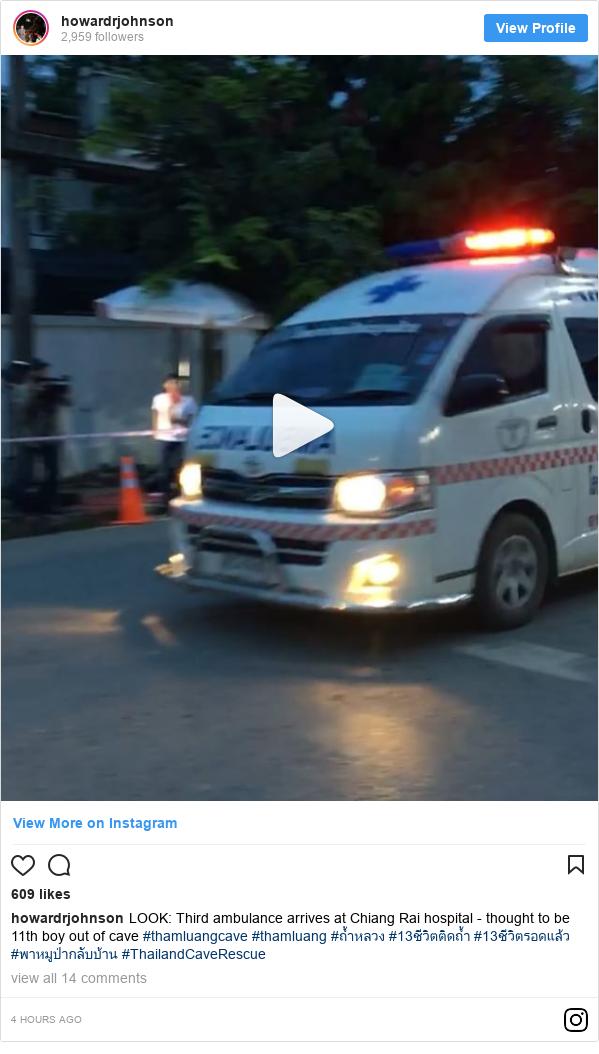 இன்ஸ்டாகிராம் இவரது பதிவு howardrjohnson: LOOK  Third ambulance arrives at Chiang Rai hospital - thought to be 11th boy out of cave  #thamluangcave #thamluang #ถ้ำหลวง #13ชีวิตติดถ้ำ #13ชีวิตรอดแล้ว #พาหมูป่ากลับบ้าน #ThailandCaveRescue