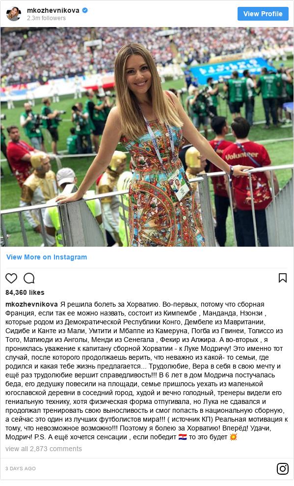 Instagram пост, автор: mkozhevnikova: Я решила болеть за Хорватию. Во-первых, потому что сборная Франция, если так ее можно назвать, состоит из Кимпембе , Манданда, Нзонзи , которые родом из Демократической Республики Конго, Дембеле из Мавритании, Сидибе и Канте из Мали, Умтити и Мбаппе из Камеруна, Погба из Гвинеи, Толиссо из Того, Матиюди из Анголы, Менди из Сенегала , Фекир из Алжира. А во-вторых , я прониклась уважение к капитану сборной Хорватии - к Луке Модричу! Это именно тот случай, после которого продолжаешь верить, что неважно из какой- то семьи, где родился и какая тебе жизнь предлагается... Трудолюбие, Вера в себя в свою мечту и ещё раз трудолюбие вершит справедливость!!! В 6 лет в дом Модрича постучалась беда, его дедушку повесили на площади, семье пришлось уехать из маленькой югославской деревни в соседний город, худой и вечно голодный, тренеры видели его гениальную технику, хотя физическая форма отпугивала, но Лука не сдавался и продолжал тренировать свою выносливость и смог попасть в национальную сборную, а сейчас это один из лучших футболистов мира!!! ( источник КП) Реальная мотивация к тому, что невозможное возможно!!! Поэтому я болею за Хорватию! Вперёд! Удачи, Модрич! P.S. А ещё хочется сенсации , если победит 🇭🇷 то это будет 💥