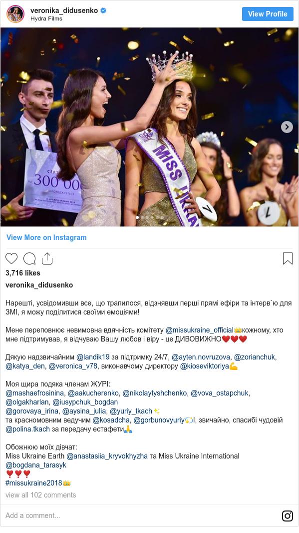 Instagram post by veronika_didusenko: Нарешті, усвідомивши все, що трапилося, відзнявши перші прямі ефіри та інтерв`ю для ЗМІ, я можу поділитися своїми емоціями! ⠀ Мене переповнює невимовна вдячність комітету @missukraine_official👑кожному, хто мне підтримував, я відчуваю Вашу любов і віру - це ДИВОВИЖНО❤️❤️❤️ ⠀ Дякую надзвичайним @landik19 за підтримку 24/7, @ayten.novruzova, @zorianchuk, @katya_den, @veronica_v78, виконавчому директору @kioseviktoriya💪 ⠀ Моя щира подяка членам ЖУРІ @mashaefrosinina, @aakucherenko, @nikolaytyshchenko, @vova_ostapchuk, @olgakharlan, @iusypchuk_bogdan @gorovaya_irina, @aysina_julia, @yuriy_tkach✨ та красномовним ведучим @kosadcha, @gorbunovyuriy💫І, звичайно, спасибі чудовій @polina.tkach за передачу естафети🙏 ⠀ Обожнюю моїх дівчат Miss Ukraine Earth @anastasiia_kryvokhyzha та Miss Ukraine International @bogdana_tarasyk ❣️❣️❣️ #missukraine2018👑
