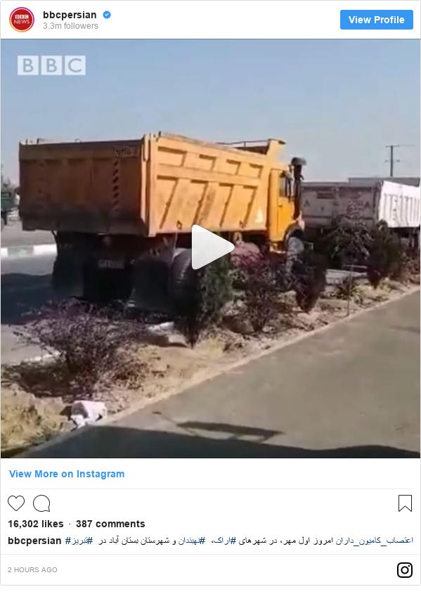 پست اینستاگرام از bbcpersian: #اعتصاب_کامیون_داران امروز اول مهر، در شهرهای #اراک، #نهبندان و شهرستان بستان آباد در#تبریز