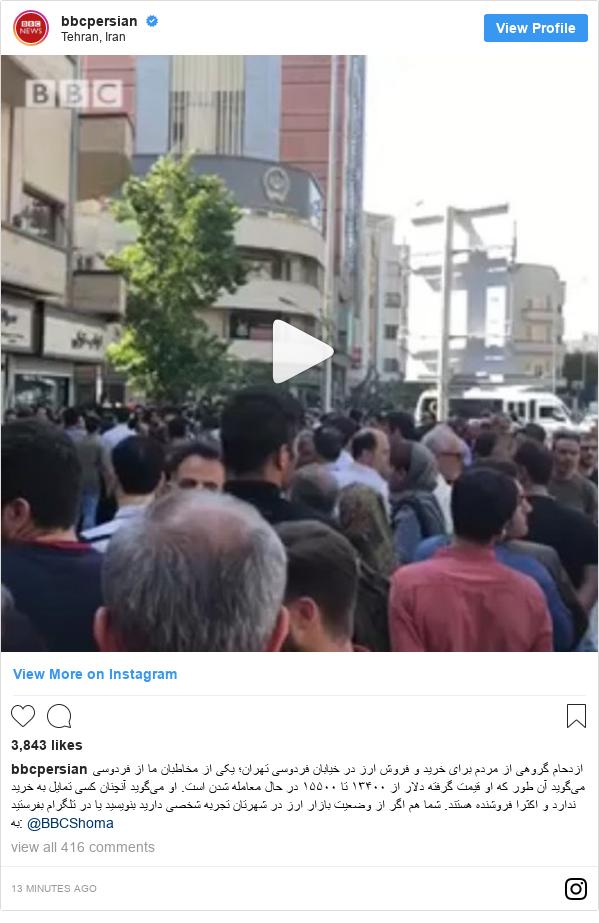 پست اینستاگرام از bbcpersian: ازدحام گروهی از مردم برای خرید و فروش ارز در خیابان فردوسی تهران؛ یکی از مخاطبان ما از فردوسی میگوید آن طور که او قیمت گرفته دلار از ۱۳۴۰۰ تا ۱۵۵۰۰ در حال معامله شدن است. او میگوید آنچنان کسی تمایل به خرید ندارد و اکثرا فروشنده هستند.  شما هم اگر از وضعیت بازار ارز در شهرتان تجربه شخصی دارید بنویسید یا در تلگرام بفرستید به  @BBCShoma
