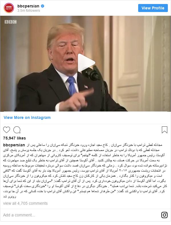 """پست اینستاگرام از bbcpersian: مجادله لفظی ترامپ با خبرنگار سیانان . کاخ سفید اجازه ورود خبرنگار شبکه سیانان را ساعاتی پس از مجادله لفظی که با دونالد ترامپ در جریان مصاحبه مطبوعاتی داشت، لغو کرد . در جریان یک جلسه پرسش و پاسخ، آقای آکوستا، رئیس جمهور آمریکا را به خاطر استفاده از کلمه """"تهاجم"""" برای توصیف کاروانی از مهاجران که از آمریکای مرکزی به سمت آمریکا در حرکت هستند، به چالش کشید . آقای آکوستا همچنین از آقای ترامپ به خاطر یک تبلیغ ضد مهاجرت که نژادپرستانه خوانده شده بود، سوال کرد . زمانی که خبرنگار سیانان قصد داشت سوالی درباره تحقیقات مربوط به مداخله روسیه در انتخابات ریاست جمهوری ۲۰۱۶ آمریکا از آقای ترامپ بپرسد، رئیس جمهور آمریکا چند بار به آقای آکوستا گفت که """"کافی است و میکروفون را کنار بگذارد . همزمان یکی از کارکنان زن کاخ سفید تلاش کرد که میکروفون را از خبرنگار سیانان بگیرد، اما آقای آکوستا از دادن میکروفون خودداری کرد .پس از آن آقای ترامپ گفت  """"سیانان باید از این که شما برای آنها کار میکنید شرمنده باشد. شما بیادب هستید"""" . خبرنگار دیگری در دفاع از آقای آکوستا او را """"خبرنگاری سخت کوش"""" توصیف کرد. آقای ترامپ با واکنشی تند گفت  """"من طرفدار شماها هم نیستم."""" این واکنش آقای ترامپ با خنده کسانی که در آن جا بودند، روبرو شد"""