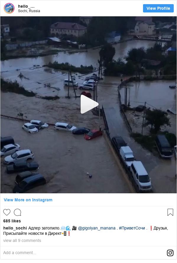 Instagram пост, автор: hello_sochi: Адлер затопило.🌧🌊 🎥 @gigolyan_manana . #ПриветСочи . ❗️Друзья, Присылайте новости в Директ📲❗️