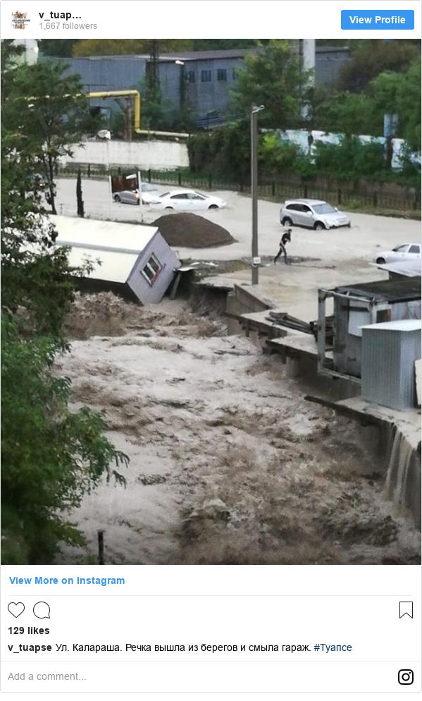 Instagram пост, автор: v_tuapse: Ул. Калараша. Речка вышла из берегов и смыла гараж. #Туапсе