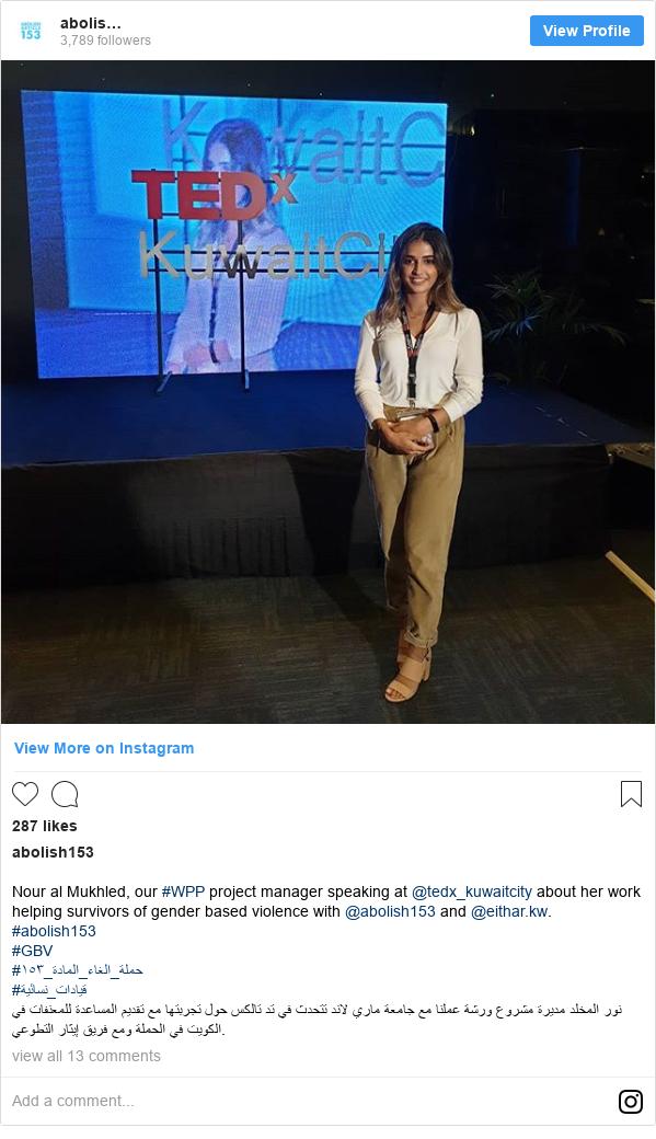 انستاغرام رسالة بعث بها abolish153: Nour al Mukhled, our #WPP project manager speaking at @tedx_kuwaitcity about her work helping survivors of gender based violence with @abolish153 and @eithar.kw. #abolish153 #GBV  #حملة_الغاء_المادة_١٥٣ #قيادات_نسائية نور المخلد مديرة مشروع ورشة عملنا مع جامعة ماري لاند تتحدث في تد تالكس حول تجربتها مع تقديم المساعدة للمعنفات في الكويت في الحملة ومع فريق إيثار التطوعي.