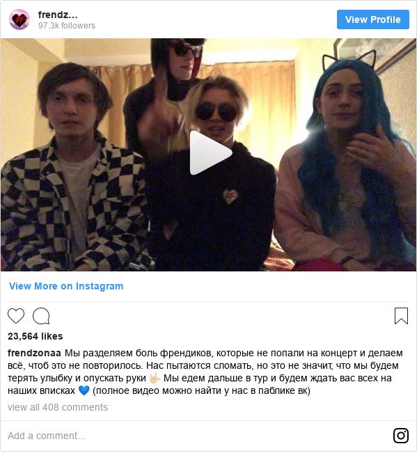 Instagram пост, автор: frendzonaa: Мы разделяем боль френдиков, которые не попали на концерт и делаем всё, чтоб это не повторилось. Нас пытаются сломать, но это не значит, что мы будем терять улыбку и опускать руки 🤟🏻 Мы едем дальше в тур и будем ждать вас всех на наших вписках 💙 (полное видео можно найти у нас в паблике вк)