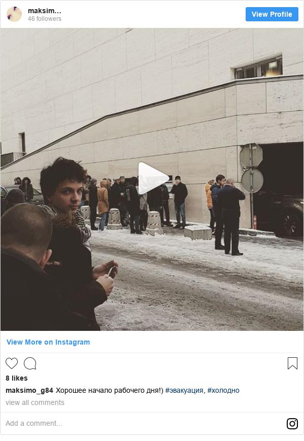 Instagram пост, автор: maksimo_g84: Хорошее начало рабочего дня!) #эвакуация, #холодно