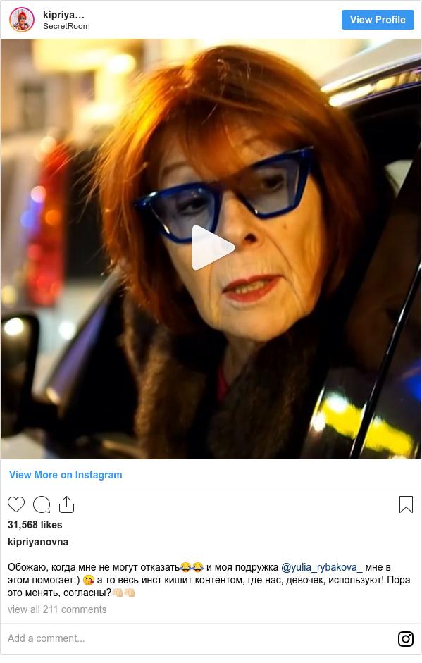 Instagram пост, автор: kipriyanovna: Обожаю, когда мне не могут отказать😂😂 и моя подружка @yulia_rybakova_ мне в этом помогает ) 😘 а то весь инст кишит контентом, где нас, девочек, используют! Пора это менять, согласны?👊🏻👊🏻