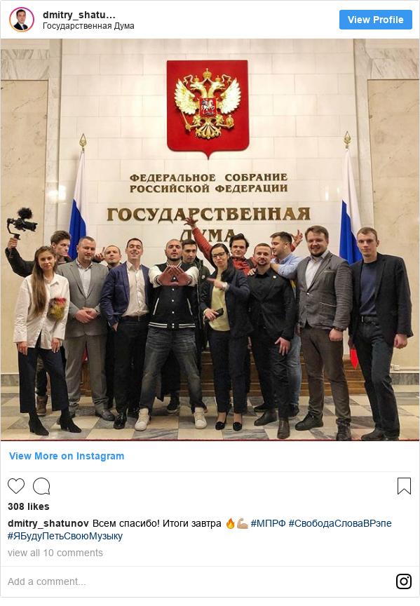 Instagram пост, автор: dmitry_shatunov: Всем спасибо! Итоги завтра 🔥💪🏼 #МПРФ #СвободаСловаВРэпе #ЯБудуПетьСвоюМузыку