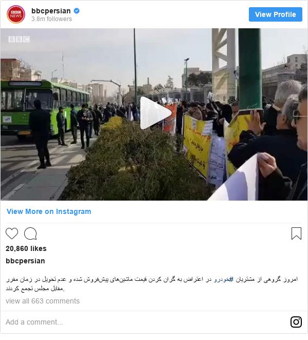 پست اینستاگرام از bbcpersian: امروز گروهی از مشتریان #خودرو در اعتراض به گران کردن قیمت ماشینهای پیشفروش شده و عدم تحویل در زمان مقرر مقابل مجلس تجمع کردند.