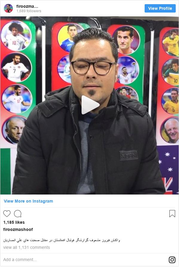 پست اینستاگرام از firoozmashoof: واكنش فيروز مشعوف گزارشگر فوتبال افغانستان در مقابل صحبت هاي علي انصاريان