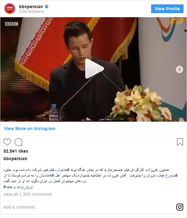 پست اینستاگرام از bbcpersian: همایون غنیزاده، کارگردان فیلم «مسخرهباز» که در بخش «نگاه نو» #جشنواره فیلم فجر شرکت داده شده بود، جایزه #سیمرغ هیات داوران را نپذیرفت.  آقای غنیزاده در اختتامیه جشنواره یک مهاجر اهل #افغانستان را به مراسم فرستاد تا از دردهای مهاجران افغان در ایران بگوید اما او از امید گفت. #ورق_بزنید و ببینید