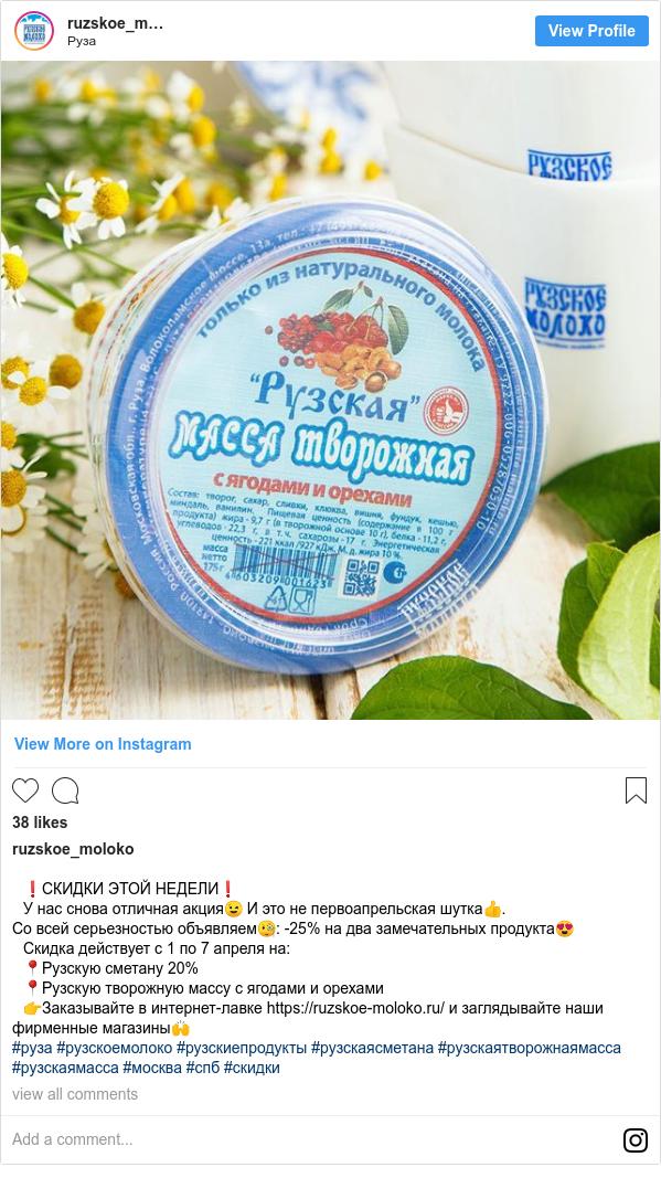 Instagram пост, автор: ruzskoe_moloko: ⠀❗️СКИДКИ ЭТОЙ НЕДЕЛИ❗️ ⠀У нас снова отличная акция😉 И это не первоапрельская шутка👍. Со всей серьезностью объявляем🧐  -25% на два замечательных продукта😍 ⠀Скидка действует с 1 по 7 апреля на  ⠀📍Рузскую сметану 20% ⠀📍Рузскую творожную массу с ягодами и орехами ⠀👉Заказывайте в интернет-лавке https //ruzskoe-moloko.ru/ и заглядывайте наши фирменные магазины🙌 #руза #рузскоемолоко #рузскиепродукты #рузскаясметана #рузскаятворожнаямасса #рузскаямасса #москва #спб #скидки