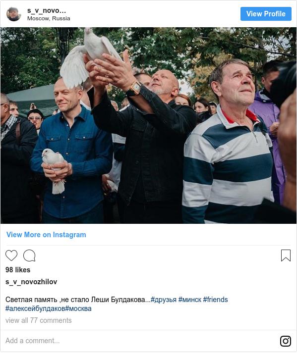 Instagram пост, автор: s_v_novozhilov: Светлая память ,не стало Леши Булдакова...#друзья #минск #friends #алексейбулдаков#москва