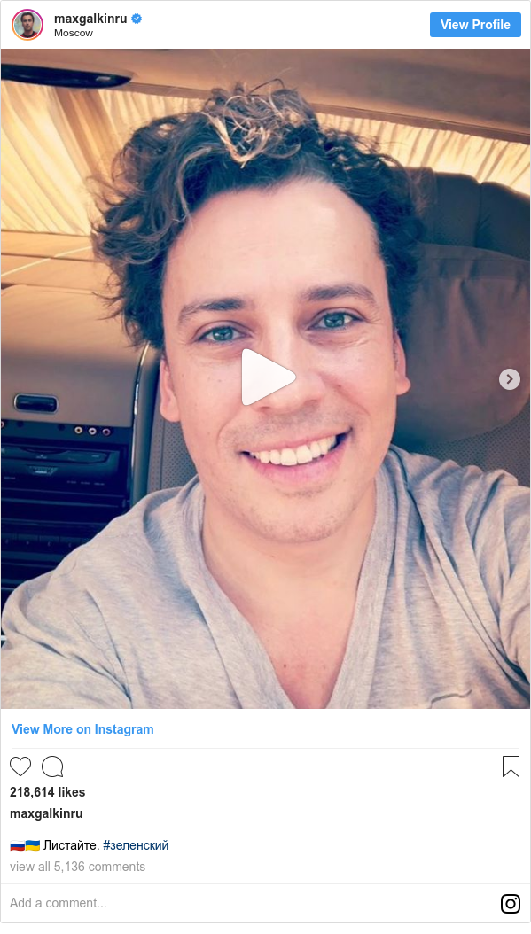 Instagram пост, автор: maxgalkinru: 🇷🇺🇺🇦 Листайте. #зеленский