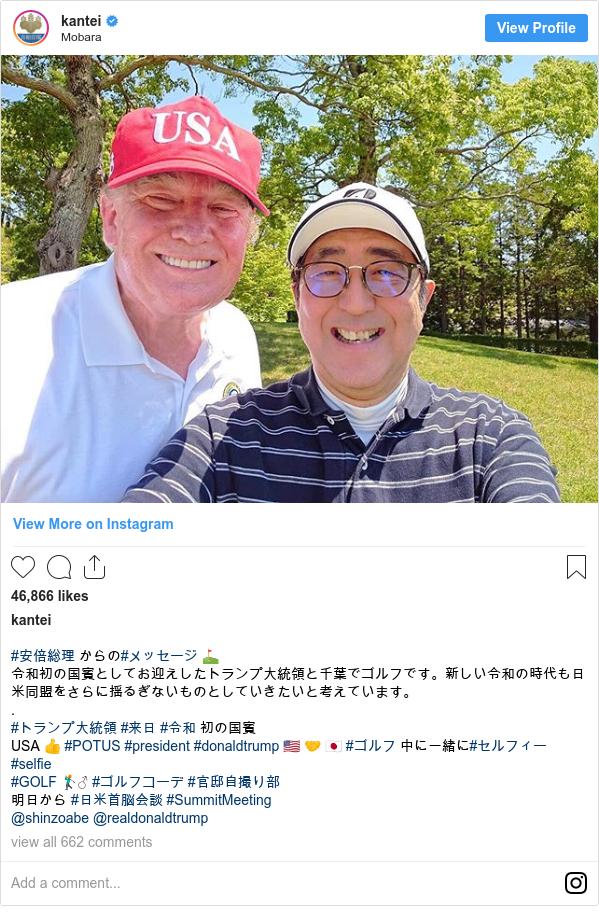 Instagram post by kantei: #安倍総理 からの#メッセージ ⛳️ 令和初の国賓としてお迎えしたトランプ大統領と千葉でゴルフです。新しい令和の時代も日米同盟をさらに揺るぎないものとしていきたいと考えています。 . #トランプ大統領 #来日 #令和 初の国賓 USA 👍 #POTUS #president #donaldtrump 🇺🇸 🤝 🇯🇵 #ゴルフ 中に一緒に#セルフィー  #selfie  #GOLF 🏌️♂️ #ゴルフコーデ #官邸自撮り部 明日から #日米首脳会談 #SummitMeeting @shinzoabe @realdonaldtrump
