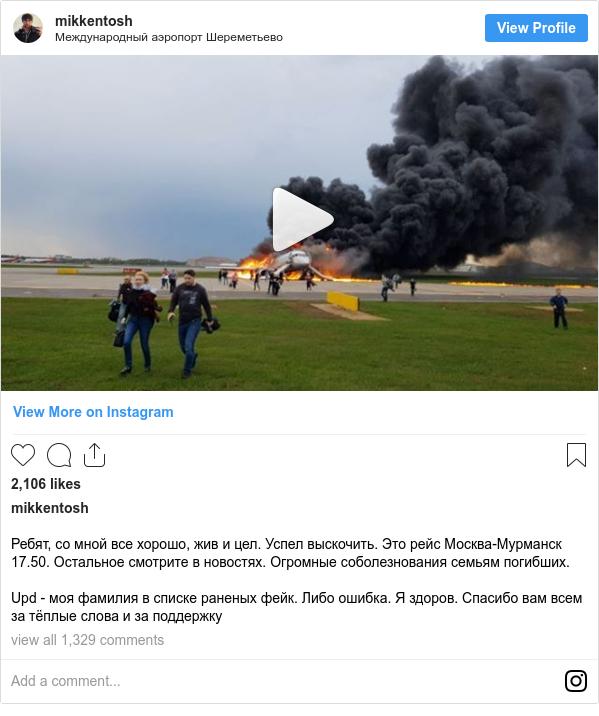 Russia crash jet 'struck by lightning'