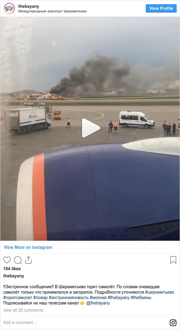 Instagram post by thebayany: ‼️Экстренное сообщение‼️ В Шереметьево горит самолёт. По словам очевидцев самолёт только что приземлился и загорелся. Подробности уточняются #шереметьево #горитсамолет #пожар #экстреннаяновость #молния #thebayany #theбаяны Подписывайся на наш телеграм канал 👉 @thebayany