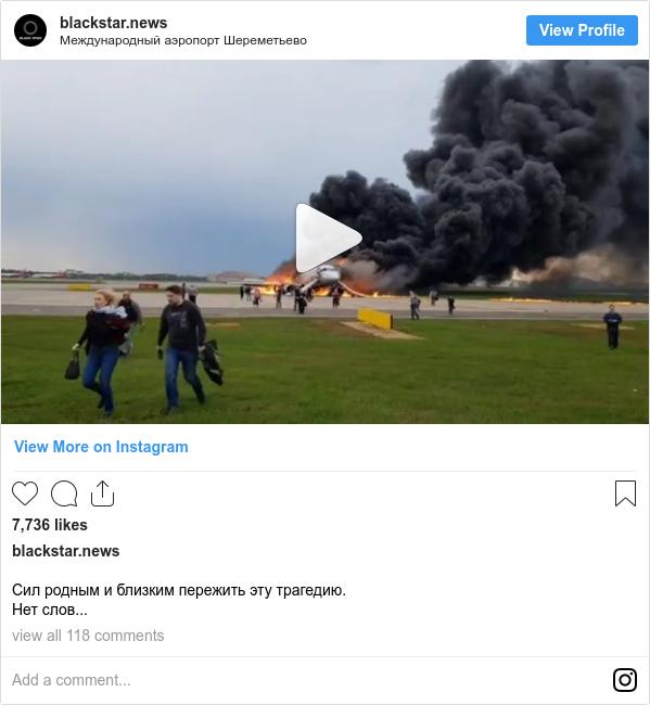 Instagram post by blackstar.news: Сил родным и близким пережить эту трагедию. Нет слов...