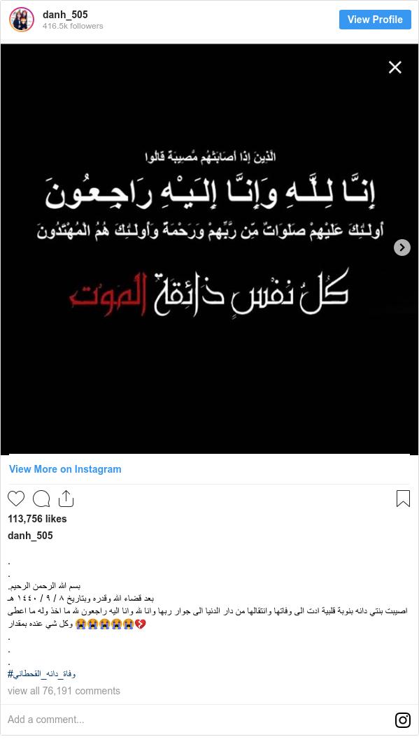 وفاة نجمة السناب شات الطفلة السعودية دانة القحطاني Bbc