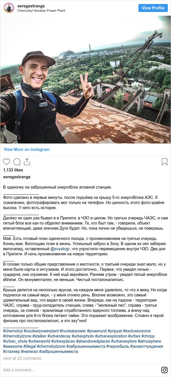 """Instagram post by seregastrange: В одиночку на заброшенный энергоблок атомной станции. ________________ Фото сделано в первые минуты, после подъёма на крышу 5-го энергоблока АЭС. К сожалению, фотографировать мог только на телефон. Но ценность этого фото крайне высока. У него есть история. ________________ Далеко не один раз бывал я в Припяти, в ЧЗО в целом. Но третью очередь ЧАЭС, и сам пятый блок все как-то обделял вниманием. Те, кто был там, - говорили, объект впечатляющий, даже эпичнее Дуги будет. Но, пока лично не убедишься, не поверишь. _____ Май. Есть готовый план одиночного похода, с проникновением на третью очередь. Конец мая. Воплощаю план в жизнь. Успешный заброс в Зону. В одном из сел забираю велосипед, оставленный @svyatogr, что упростило перемещение внутри ЧЗО. Два дня в Припяти. И ночь проникновения на новую территорию. _____ В голове только общие представление о местности, о третьей очереди знал мало, но у меня были карты и энтузиазм. И этого достаточно.. Первое, что увидел ночью - градирня, она огромная. К ней ещё вернёмся. Ранним утром - увидел пятый энергоблок вблизи. Он монументален, не меньше. Чистый постапокалипсис.  _____ Крыша делится на несколько ярусов, на каждом меня удивляло, то что я вижу. Но когда поднялся на самый верх, - у меня отняло речь. Вполне возможно, это самый удивительный вид, что видел в своей жизни. Впереди, как на ладони - территория ЧАЭС, справа - пруд-охладитель станции, слева - """"железный лес"""", справа - третья очередь, за спиной - хранилище отработанного ядерного топлива, а внизу над котлованом для 6-го блока летают чайки. Это поражает воображение. Словно я герой фильма про постапокалипсис, и это аху*нно!  ________________ #chernobyl #nuclearpowerplant #nuclearpower #powerunit #pripyat #exclusionzone #chernobylzone #stalker #urbandecay #urbexphoto #urbanexploration #urbex #chnpp #urban_shots #urbexworld #urbexplaces #abandonedplaces #urbanexplore #atmosphere #awesome #illegal #chernobylzone #заброшенныеместа #чернобыль #зо"""
