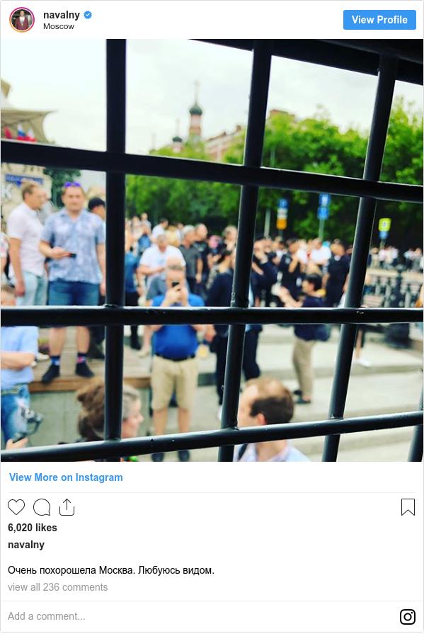 Instagram пост, автор: navalny: Очень похорошела Москва. Любуюсь видом.