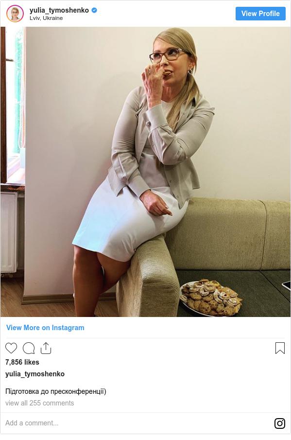 Instagram допис, автор: yulia_tymoshenko: Підготовка до пресконференції)