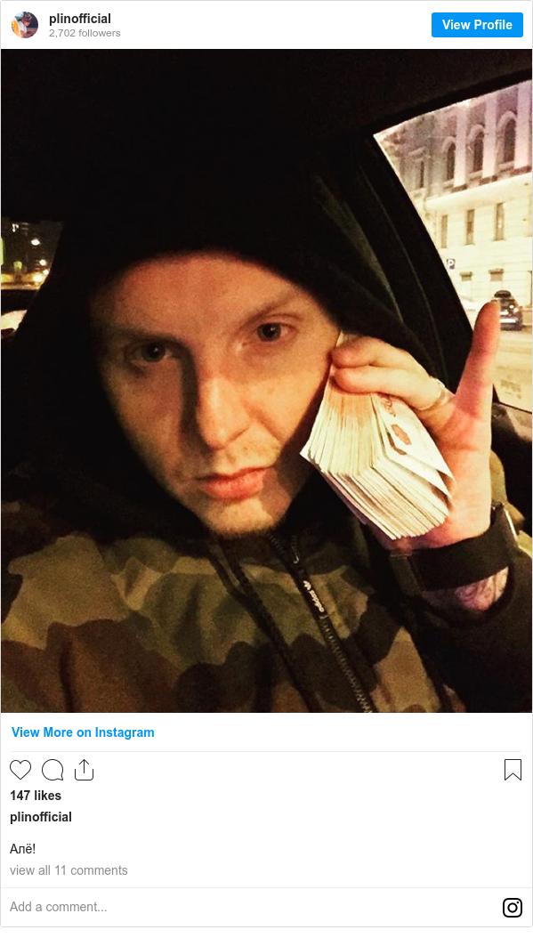 Instagram post by plinofficial: Алё!