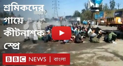 BBC News বাংলা এর ইউটিউব পোস্ট: করোনা পরিস্থিতি। BBC News Bangla