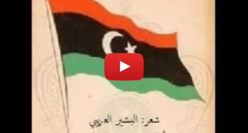 يوتيوب رسالة بعث بها Company Aldiwan: نشيد استقلال ليبيا - حي ادريس سليل الفاتحين