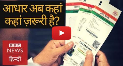 यूट्यूब पोस्ट BBC News Hindi: Aadhar Card  What Supreme court said and where it is mandatory now? (BBC Hindi)