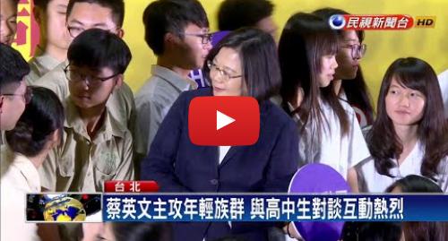 Youtube post by 民視綜合頻道 Formosa TV General Channel: 與高中生對談 蔡英文:絕不當網紅.做好總統-民視新聞