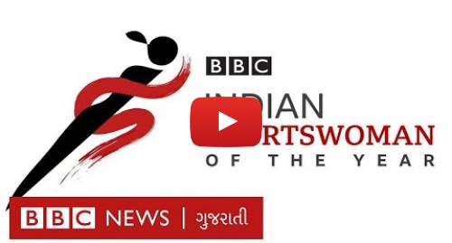 Youtube post by BBC News Gujarati: Indian Sportswoman Of The Year Award 2019
