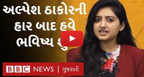 Youtube post by BBC News Gujarati: જ્યારે Alpesh Thakore એ કહ્યું, 'જો હું રાજકારણમાં ન હોત તો'