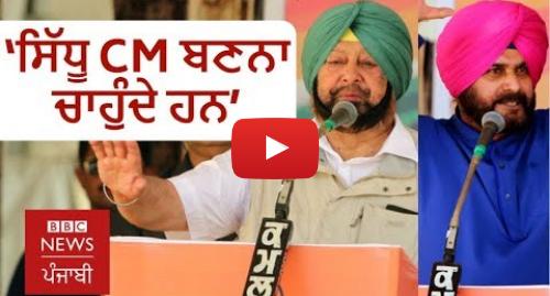 Youtube post by BBC News Punjabi: ਨਵਜੋਤ ਸਿੰਘ ਸਿੱਧੂ ਸ਼ਾਇਦ CM ਬਣਨਾ ਚਾਹੁੰਦੇ ਹਨ – ਅਮਰਿੰਦਰ ਸਿੰਘ | BBC NEWS PUNJABI