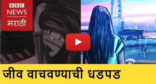 Youtube post by BBC News Marathi: BBC VISHWA  News in Marathi 30/01/2019 । बीबीसी विश्व  मराठीतून बातम्या (BBC News Marathi)