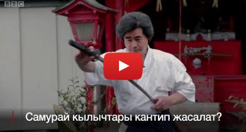 Youtube постту BBC News Кыргыз жазды: Самурай кылычтары кантип жасалат? - BBC Kyrgyz