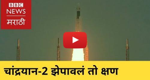Youtube post by BBC News Marathi: chandrayaan 2   चांद्रयान 2चं प्रक्षेपण झालं तो क्षण   Lift off moment from ISRO