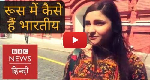 यूट्यूब पोस्ट BBC News Hindi: Indian Students talk about Women Safety in Russia (BBC Hindi)
